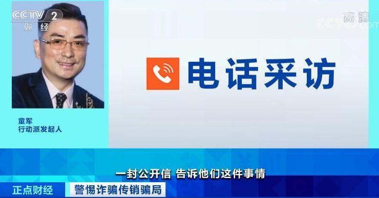 央视曝光新型骗局,数千人血本无归!