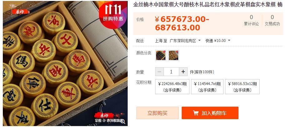 富豪的淘宝购物清单:单价99万的主机、200万的万智牌、2888万的钢笔!