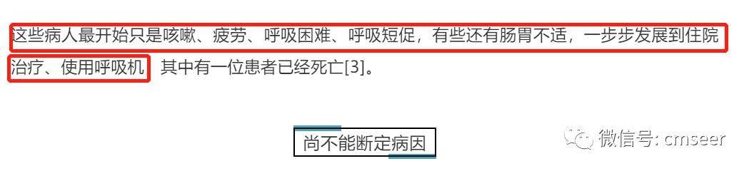 """钟南山透露惊天内幕!这么多全是""""巧合""""??我不信!!"""