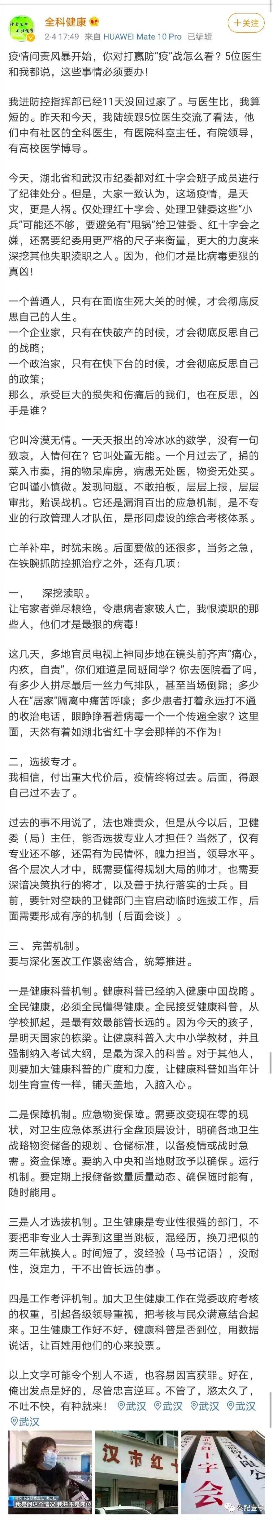 湖北省卫健委官员直言,疫情是天灾,更是人祸!