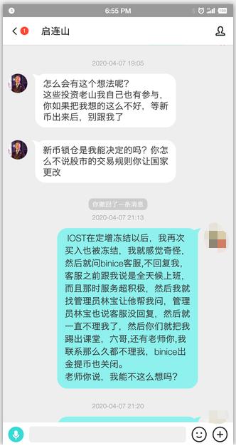 """8人被骗200多万!""""投资大师""""诈骗套路全揭秘"""
