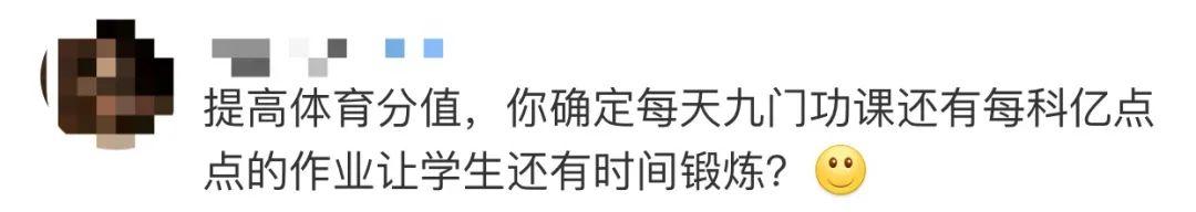 中考体育将和语数英分值相同!上海体育中考分值要涨了吗?