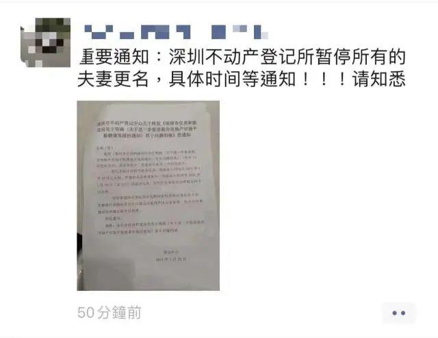 炒房客彻底无眠!上海、深圳相继下狠手!假结婚、假离婚统统凉凉