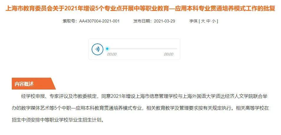 """上海中考激烈程度远超高考,""""一半学生上不了普高""""?真相是…..."""