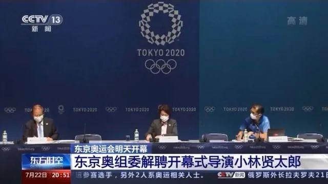 东京奥运会开幕式的导演,被开除了