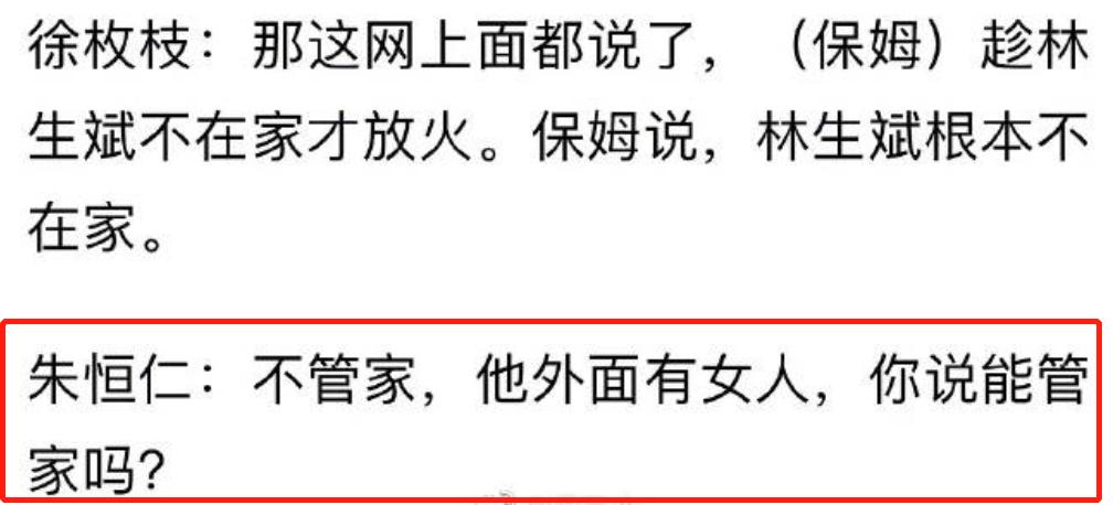 朱小贞父母首发声:林生斌是个人渣!