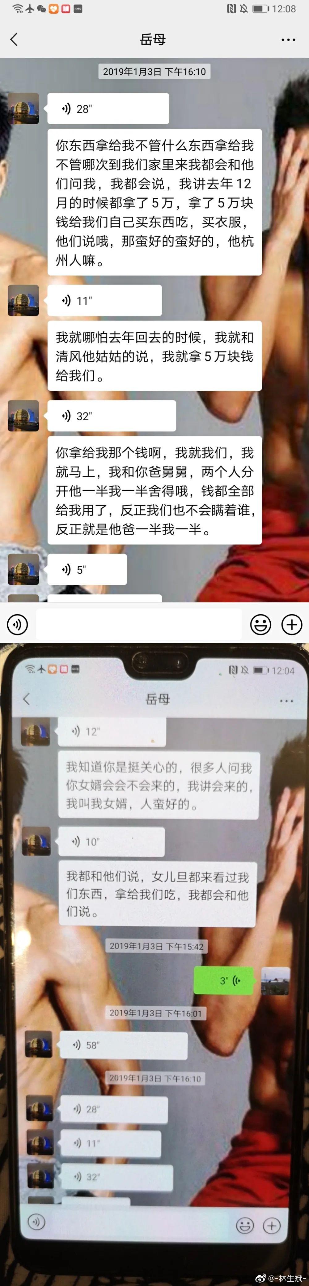 刚刚,林生斌连发5条微博,你还会选择继续相信他吗?