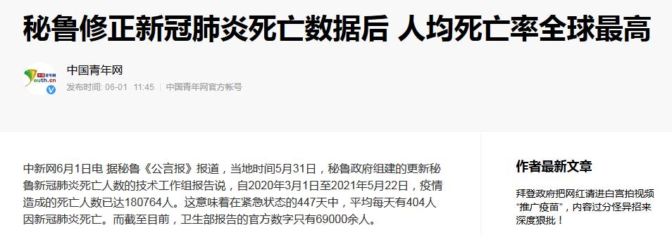 """今晚,新冠""""毒王""""落网了!!"""
