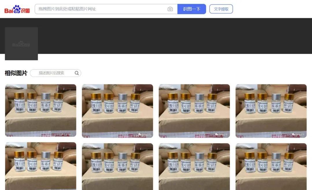 260一瓶的迷奸水,万千少女的一生阴影