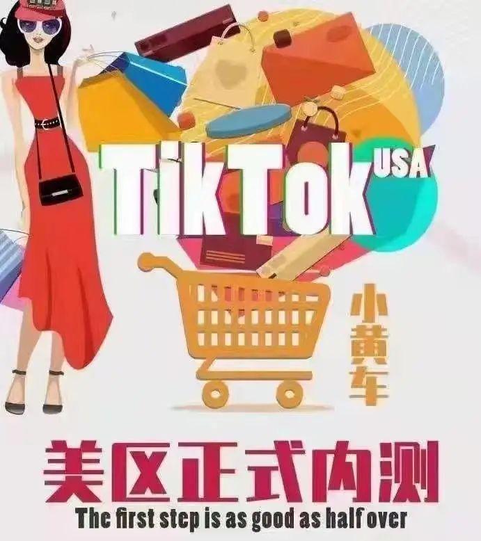 在TikTok卖号,每月躺赚十万