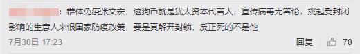 让张文宏继续说话,天塌不下来
