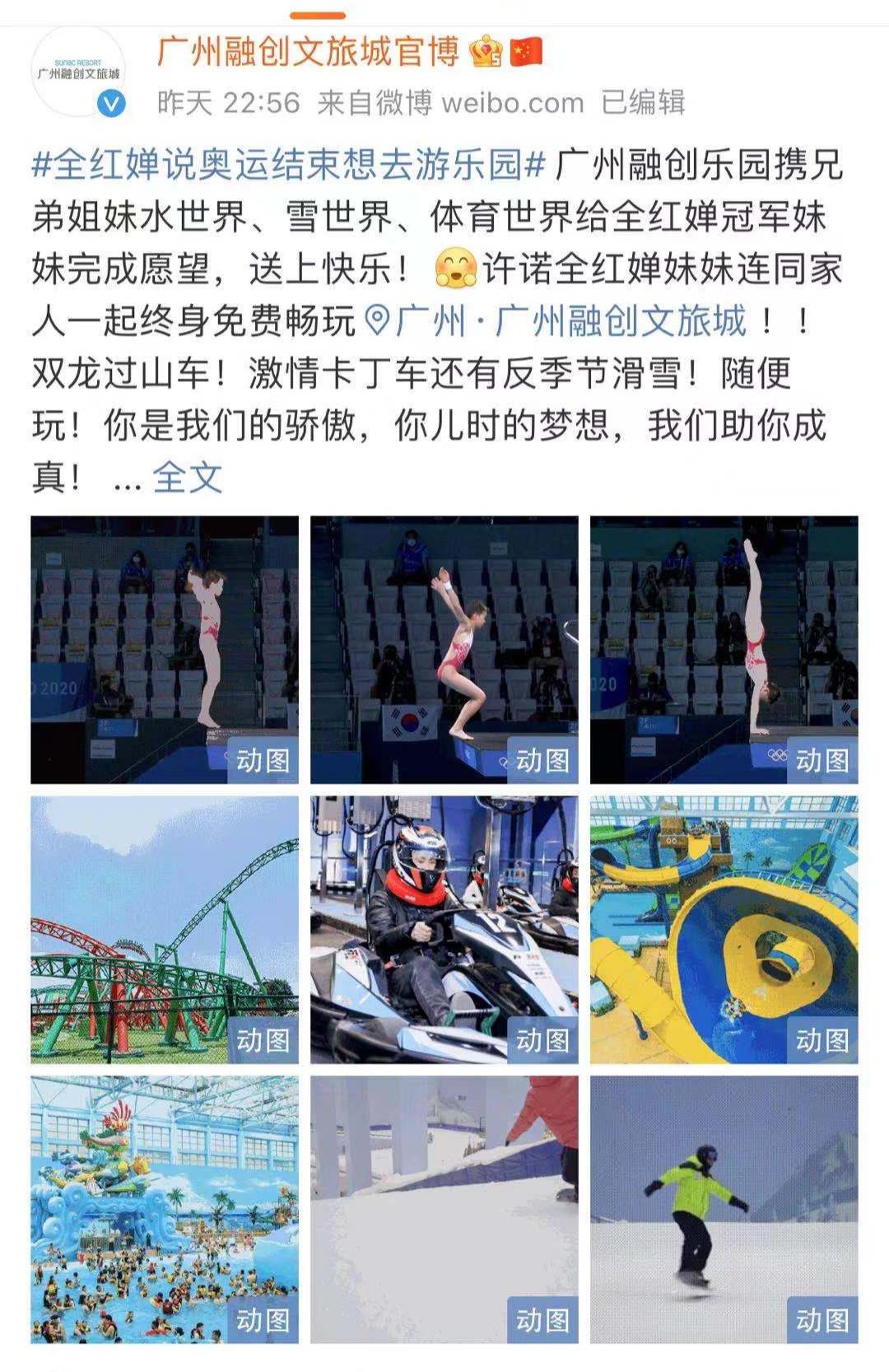 因为一个14岁小姑娘,惨淡的中国旅游业终于蹭上惨淡的东京奥运会的热度了
