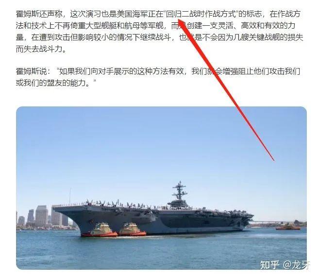 """猫哥也在看   一个解放军军官眼里的美国举行的""""40年来规模最大""""的全球军演"""