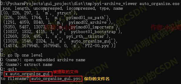 别再问我exe反编译成Python脚本了!