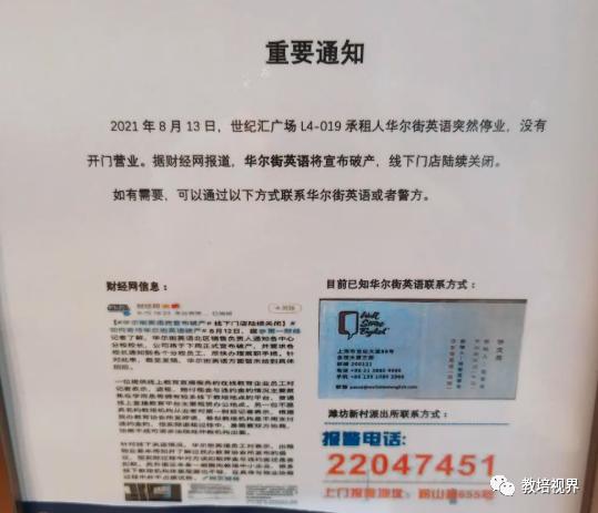 """""""双减""""政策后,上海的教培机构怎么样了?"""