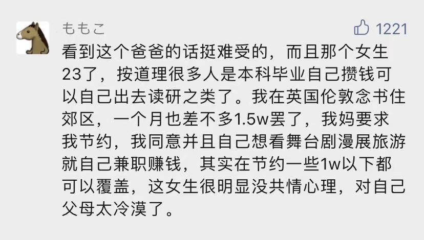 留学生一月一万不够花, 恶毒辱骂北大父亲:普通人真的不能富养儿